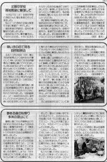 「車いすを楽しむ会」会報第11号