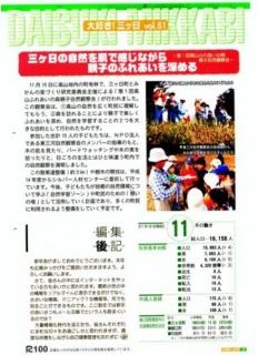 「広報みっかび」2004年1月号