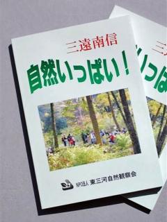 創立25周年記念誌「三遠南信 自然いっぱい」