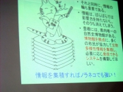 基調講演のスライド