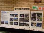NPO法人東三河自然観察会の紹介パネル