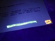 紫外線による蛍光